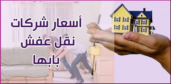 اسعار شركات نقل عفش بابها_naqlafshjedah.com