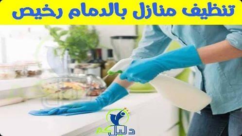 تنظيف منازل بالدمام رخيص