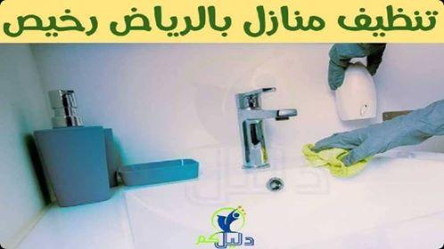 تنظيف منازل بالرياض رخيص