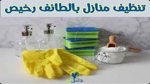 تنظيف منازل بالطائف رخيص