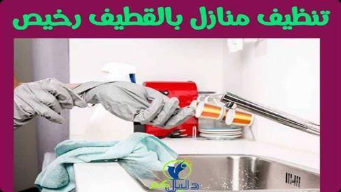 تنظيف منازل بالقطيف رخيص