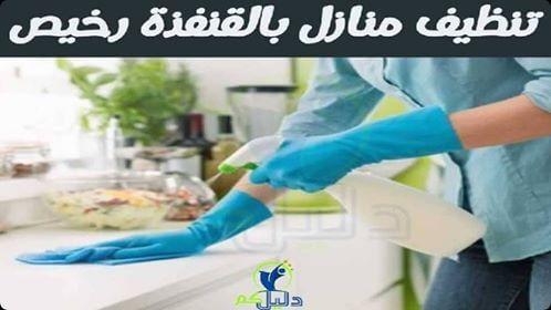 تنظيف منازل بالقنفذة رخيص