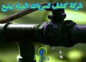 شركة كشف تسربات المياه بينبع