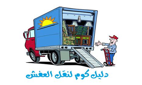 شركة نقل عفش بخليص