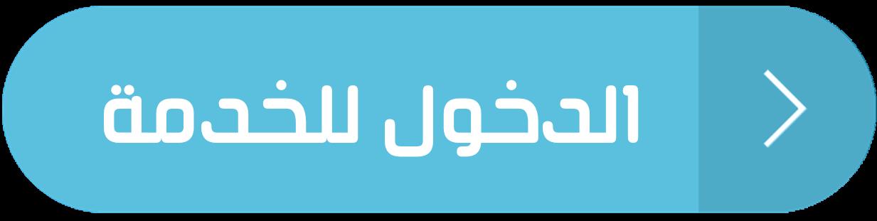 لطلب الخدمة_دليل نقل عفش جدة_naqlafshjedah.com